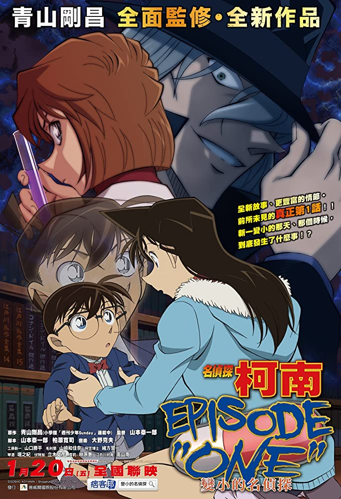 Feature Image for Detective Conan: Episode One - The Great Detective Turned Small - Review