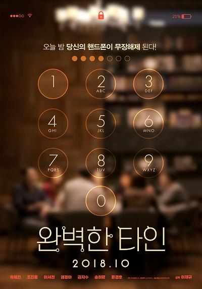 Intimate Strangers - Phone Poster