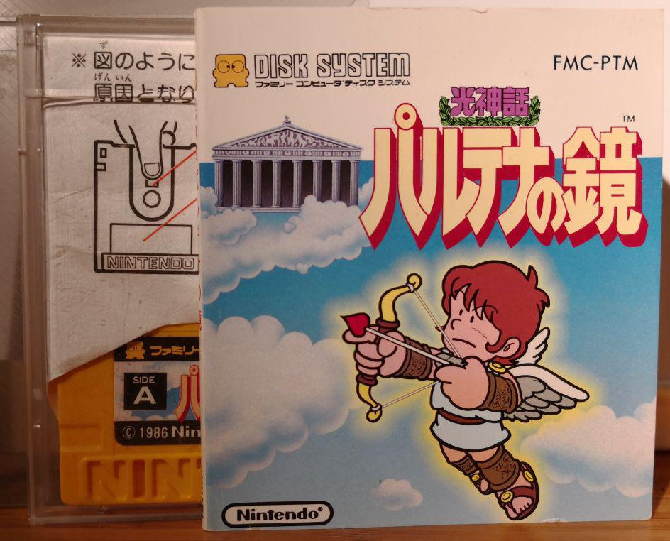 Kid Icarus Famicom Disk System